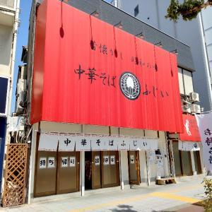 ふじい 野田阪神店