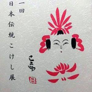 こけし用語辞典by松田ひろむ【日本伝統こけし展】にほんでんとうこけしてん