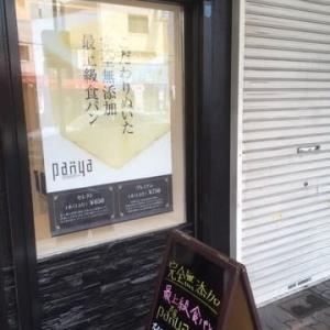 Panya芦屋 三宮店