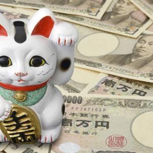 【金運UP報告】たった2日で臨時収入がありました!