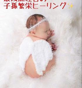 ■事前告知■最強開運日の【子孫繁栄ヒーリング】