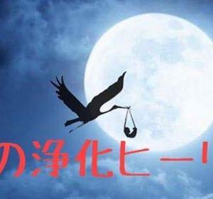 【9月分】無料満月の浄化ヒーリング応募開始!
