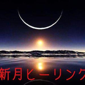 【9月分】無料新月ヒーリング募集開始!