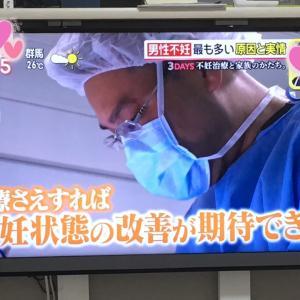 【ニュース】治療すれば不妊状態の改善が期待できる