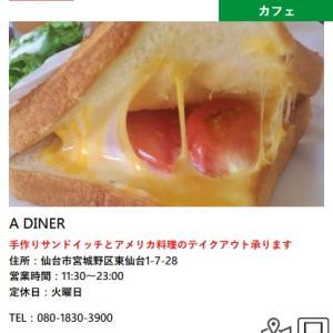 A-DINER--テイクアウトはじめましたin仙台