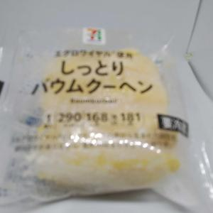 【セブン】冷やすと新たな感覚!しっとりバウムクーヘン食べてみたじょ(๑ÒωÓ๑)