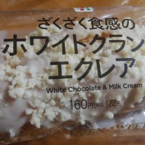 【号外】味は抜群!ホワイトクランチエクレア食べてみたじょ(๑ÒωÓ๑)【セブン】
