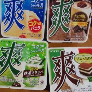 【号外】夏に食べたい!!!氷のようなアイス「爽」の食べ比べてみたじょ(๑ÒωÓ๑)