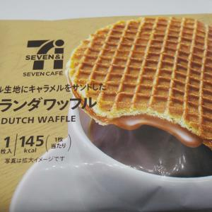 【セブン】金持ちの味?!オランダワッフル食べてみたじょ(๑ÒωÓ๑)