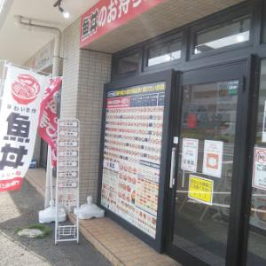 【テイクアウト】安すぎ海鮮丼!ボリューム酢飯の魚丼を食べてみたじょ(๑ÒωÓ๑)【魚丼】