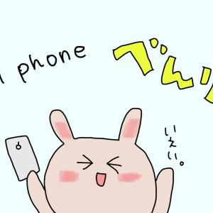 ママ友に「どうやるん!?」と驚かれたiPhoneのホーム画面。