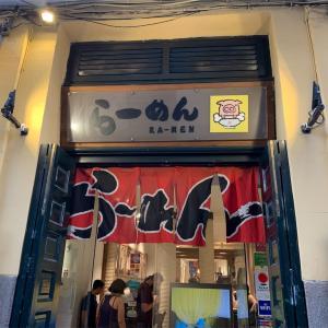 マドリードで安く日本食が食べれるコスパ最強のレストラン:らーめんかぐら
