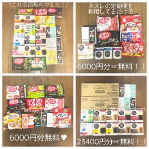 早期終了あり!9万円超えのお得は20日まで!!