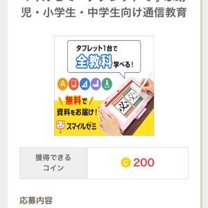 手出しなしで1200円は17日まで!!