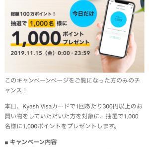 今日限定!1000円当たるんだって!