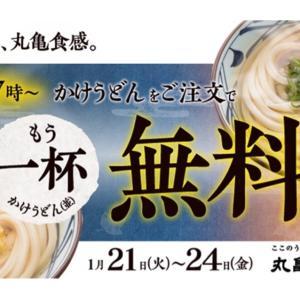 約7割引きで丸亀製麺のうどんを食べる方法!!