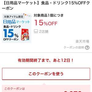 ビール15%オフ!サプリメント爆安!!