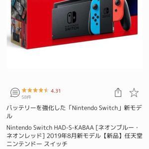 急ぎー!Switch買えます!