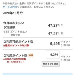 今月は9000円以上安く!!辞められない節約術!