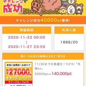 これはヤバい!18000円のお小遣い!!