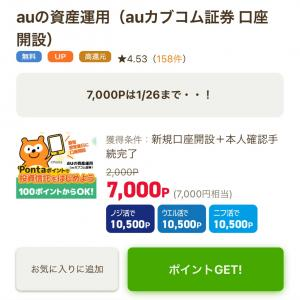 神案件!!7000円にポイントアップです!!