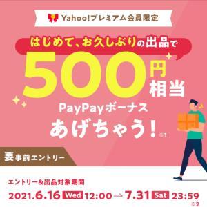 出品で500円貰える♡さらにお得なキャンペーンも!