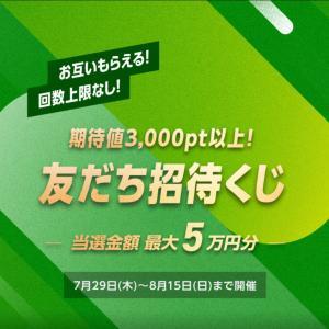久しぶりに始まったよ♡今なら最高51000円!最低でも3000円!