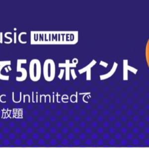 あと2日間限り!3か月無料で音楽聴き放題+500円のお小遣い!