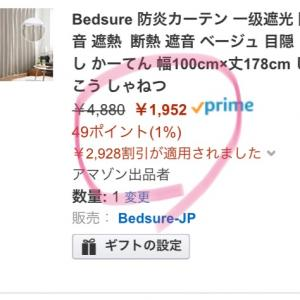 25日まで!Amazon爆安♡遮光カーテンが60%オフ!