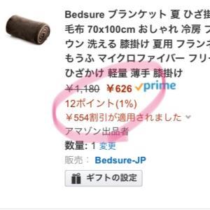 急ぎ!今日限り!Amazon♡ブランケットがめっちゃ安いよ!