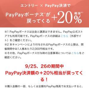 追記⇒これ絶対やる( ✧Д✧) !ヤバい♡LOHACO20%還元っ!!
