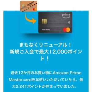 Amazon♡超お得!最大12000円分のポイント貰える!!