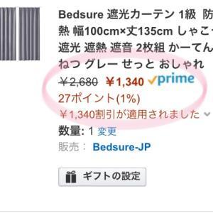 今日限り!Amazon♡安い!半額!遮光カーテン!