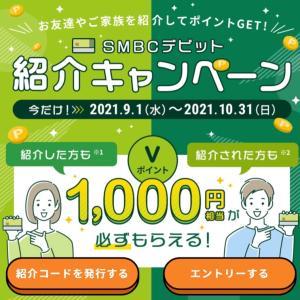 31日まで!!今ならサクッと1500円貰えます♡