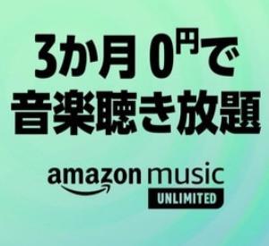 復活♡3か月無料で音楽聴き放題+500円のお小遣い!