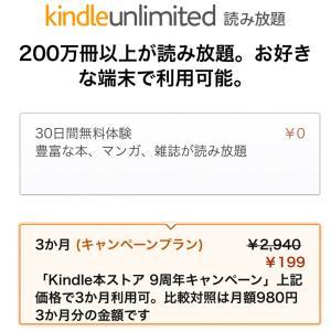 明日まで!今が1番お得♡199円!!