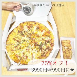 大満足♡75%オフでピザデリバリー!!