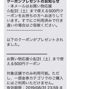 要確認♡今度はこっちから500円オフクーポン!