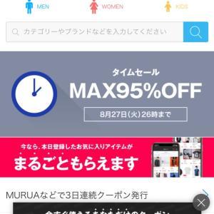今日もでた!!ZOZO♡1000円オフクーポン!