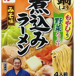永谷園 煮込みラーメン みそ味/メープルマロンフィナンシェ