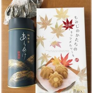 【いただきもの】もみじ饅頭、再び?/塩昆布