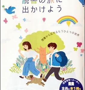 応募者全員に希望の本1冊プレゼント! 読書の旅に出かけよう