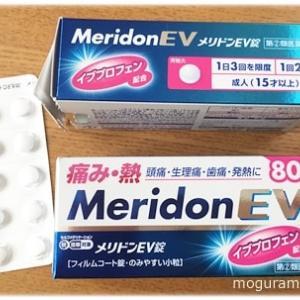 【鎮痛剤】メリドンEV錠は危険?副作用の少ない鎮痛剤紹介