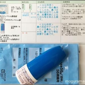 【中1息子】アレルギー性鼻炎「モメタゾン点鼻液」の効果は?