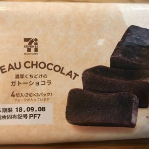 ガトーショコラ♡