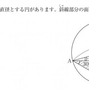 2020年洗足学園中学から〜円