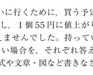 2020年洗足学園〜文章題