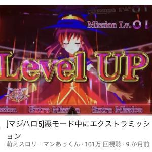 祝100万回再生突破\(^o^)/【マジハロ5悪モード中ミッション成功動画】