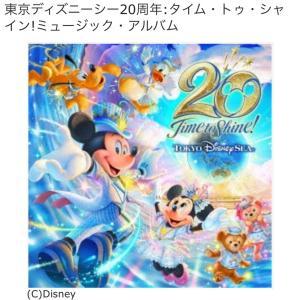 東京ディズニーシー20周年:タイム・トゥ・シャイン!ミュージック・アルバム』 [デラックス盤]