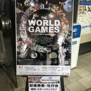 Road to  World Games 2017  ポーランド・ヴロツワフ その4